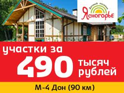 Поселок «Ясногорье» Успей купить